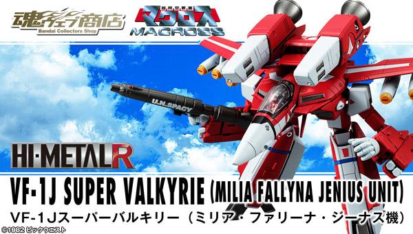 魂ウェブ商店 プレミアムバンダイ店  HI-METAL R VF-1J スーパーバルキリー(ミリア・ファリーナ・ジーナス機)