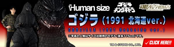 Human size ゴジラ(1991 北海道ver.)