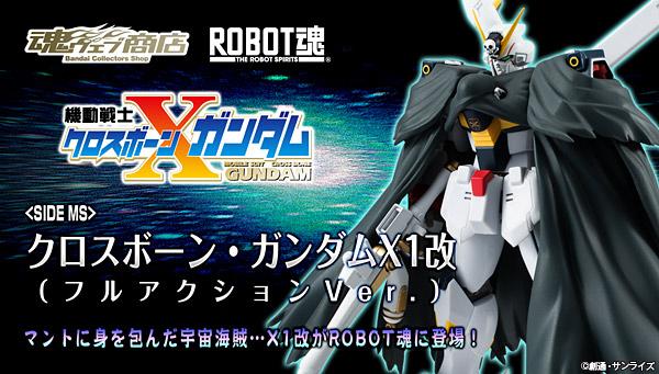 Robot魂 XM-X1(F97)Kai 海盗高达X-1改(全可动版)
