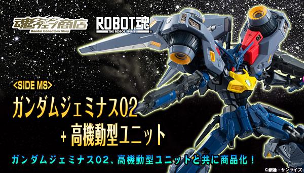 魂ウェブ商店 プレミアムバンダイ店  ROBOT魂 〈SIDE MS〉 ガンダムジェミナス02+高機動型ユニット