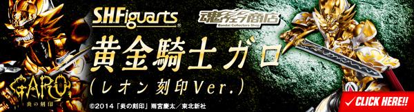 S.H.Figuarts 黄金騎士 ガロ(レオン 刻印Ver.)