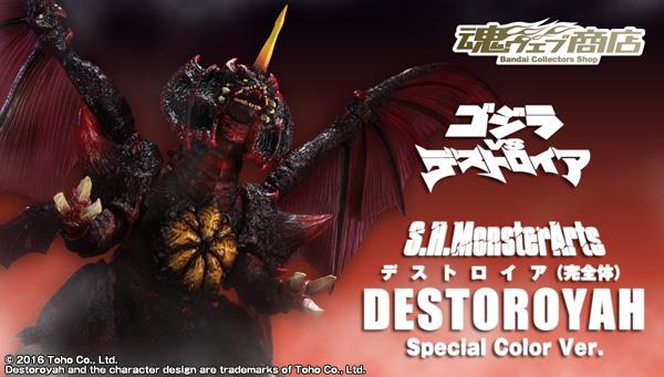 魂ウェブ商店 プレミアムバンダイ店  S.H.MonsterArts デストロイア(完全体) Special Color Ver.