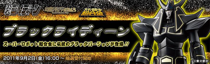 魂ウェブ商店 プレミアムバンダイ店   スーパーロボット超合金ブラックライディーン