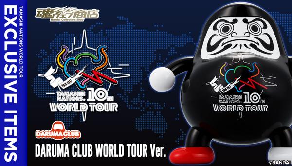 魂ウェブ商店 プレミアムバンダイ店  【抽選販売】DARUMA CLUB WORLD TOUR Ver.