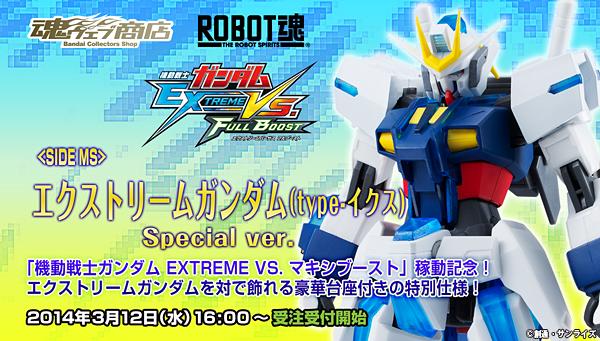 魂ウェブ商店 プレミアムバンダイ店  ROBOT魂 〈SIDE MS〉 エクストリームガンダム(type-イクス) Special ver.
