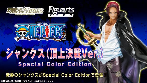 魂ウェブ商店 プレミアムバンダイ店  シャンクス(頂上決戦Ver.) Special Color Edition