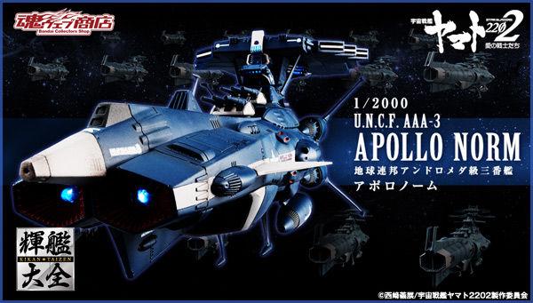 1/2000 EARTH FEDERATION ANDROMED-CLASS 3RD SHIP APOLLO NORM