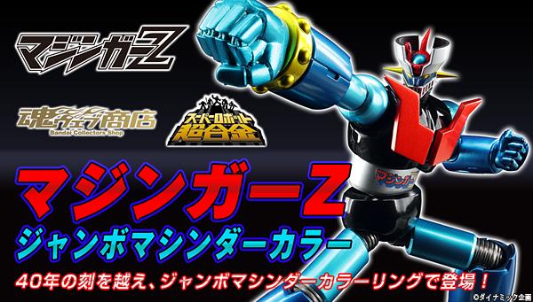 魂ウェブ商店 プレミアムバンダイ店  スーパーロボット超合金 マジンガーZ ジャンボマシンダーカラー