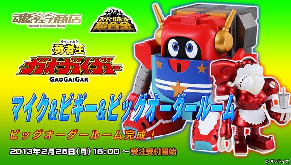 魂ウェブ商店 プレミアムバンダイ店  スーパーロボット超合金 マイク&ピギー&ビッグオーダールーム