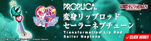 【単品版】PROPLICA 変身リップロッド セーラーネプチューン(2018年7月発送予定)