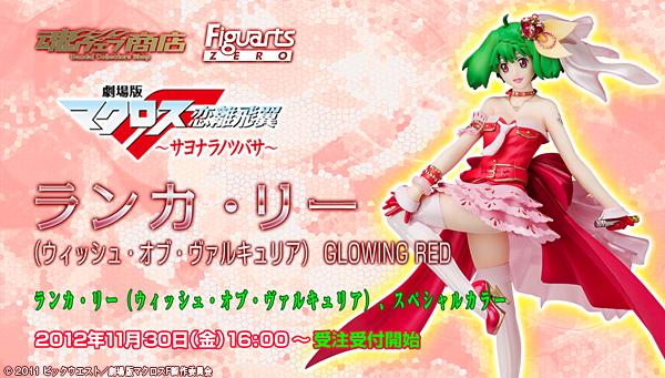 魂ウェブ商店 プレミアムバンダイ店  フィギュアーツZERO ランカ・リー(ウィッシュ・オブ・ヴァルキュリア) GLOWING RED