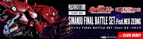 ROBOT魂 SIDE MS シナンジュ FINAL BATTLE SET :Feat.ネオ・ジオング