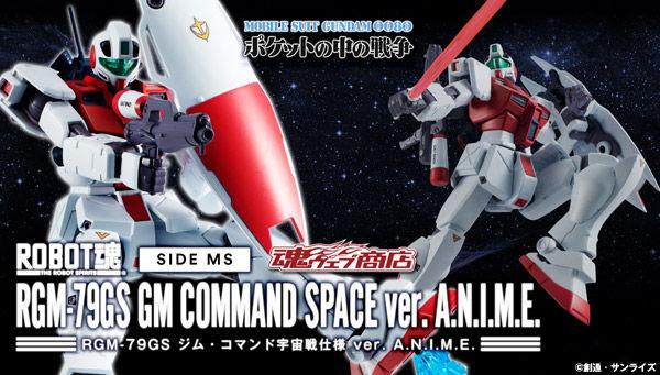 Robot魂 RGM-79GS 吉姆指挥型(宇宙战式样)ver. A.N.I.M.E.