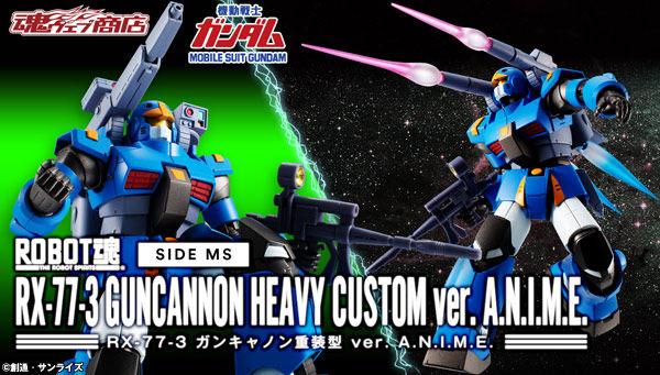 Robot魂 RX-77-3 钢加农重装型 ver. A.N.I.M.E.
