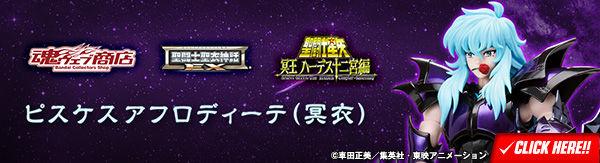 聖闘士聖衣神話EX ピスケスアフロディーテ(冥衣)