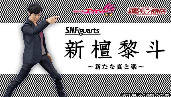 魂ウェブ商店 プレミアムバンダイ店 S.H.Figuarts 新檀黎斗 〜新たな哀と楽〜