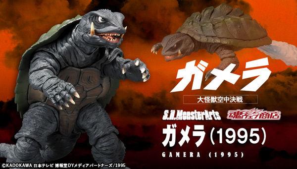 魂ウェブ商店 プレミアムバンダイ店 S.H.MonsterArts ガメラ(1995)