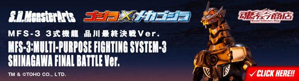 S.H.MonsterArts MFS-3 3式機龍 品川最終決戦Ver.