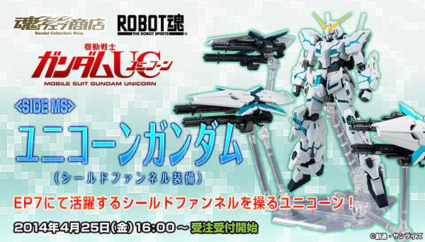 魂ウェブ商店 プレミアムバンダイ店  ROBOT魂 〈SIDE MS〉 ユニコーンガンダム(シールドファンネル装備)