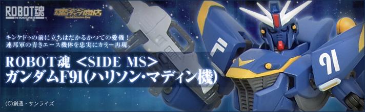 魂ウェブ商店 プレミアムバンダイ店 ROBOT魂 <SIDE MS> ガンダムF91(ハリソン・マディン機)