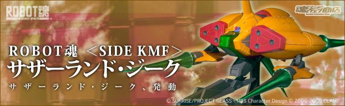 魂ウェブ商店 プレミアムバンダイ店 ROBOT魂 <SIDE KMF> サザーランド・ジーク