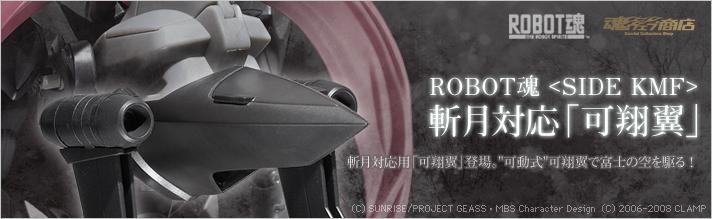 魂ウェブ商店 プレミアムバンダイ店 ROBOT魂 <SIDE KMF> 斬月対応「可翔翼」