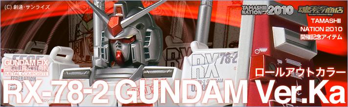 魂ウェブ商店 プレミアムバンダイ店 GUNDAM FIX FIGURATION METAL COMPOSITE RX-78-2 GUNDAM Ver.Ka(ロールアウトカラー)