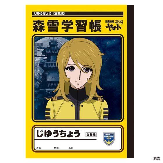 B5学習帳 宇宙戦艦ヤマト2199