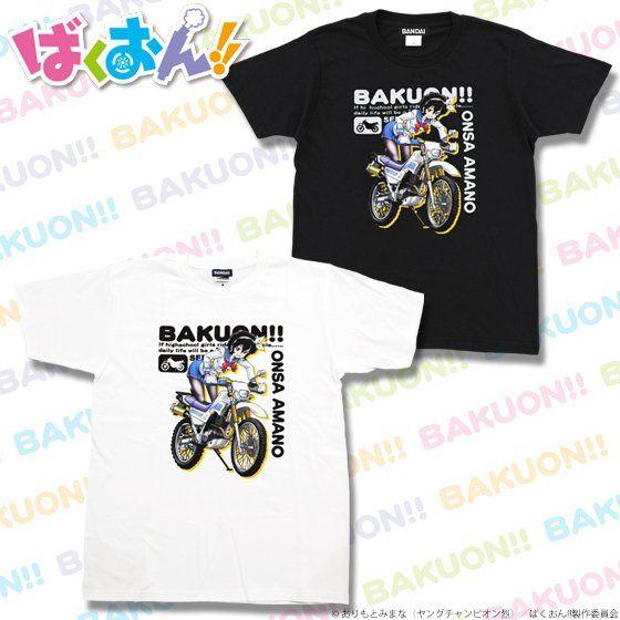[プレミアムバンダイ限定販売]ばくおん!! フルカラープリントTシャツ