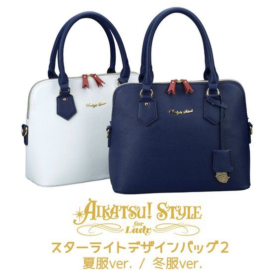 AIKATSU!STYLE for Lady  スターライトデザインバッグ2