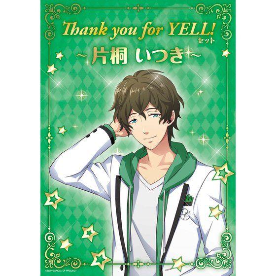 ドリフェス!R Thank you for YELL!セット