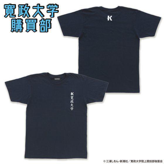 風が強く吹いている 寛政大学購買部 Tシャツ