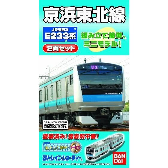E233系・京浜東北線 2両セット