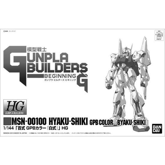 【7月お届け】HG 1/144 百式 GPBカラー「白式」