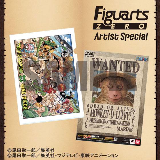 フィギュアーツ ZERO Artist Special ルフィ・ナミ・ウソップ・チョッパー セット