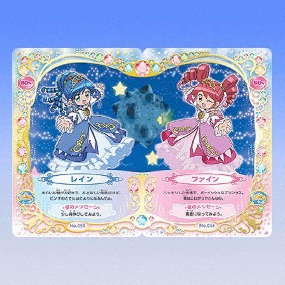ふしぎ星の☆ふたご姫 ふしぎ星カード3~タネタネの国とかざぐるまの国としずくの国~