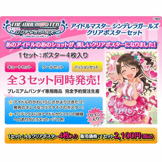 アイドルマスター シンデレラガールズ クリアポスターセット【パッションセット】