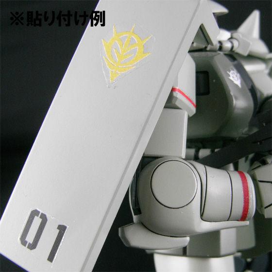 ガンダムデカールDX 01 【一年戦争系】【1/144スケール推奨】(2013年3月発送)