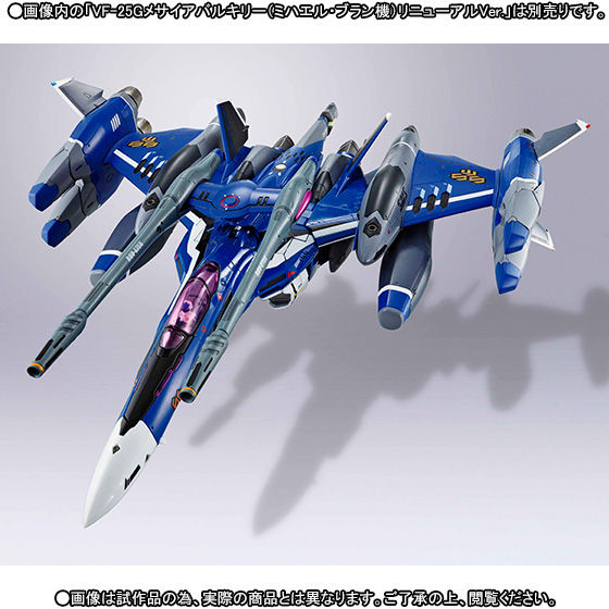 DX超合金 VF-25Gメサイアバルキリー(ミハエル・ブラン機)リニューアルVer.用トルネードパーツ