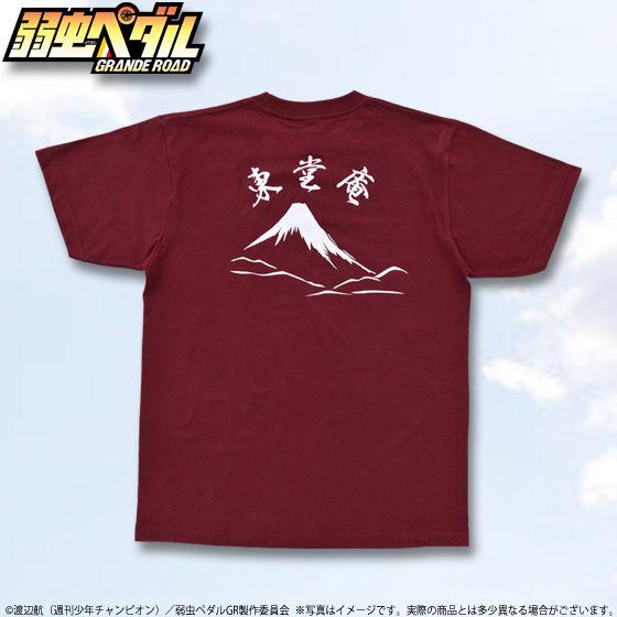 弱虫ペダル GRANDE ROAD 東堂庵 Tシャツ