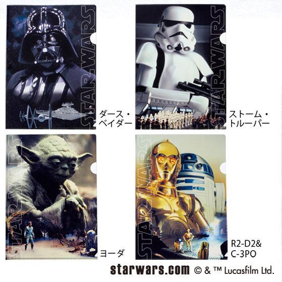 スターウォーズ メタリックファイル【starwars_y】