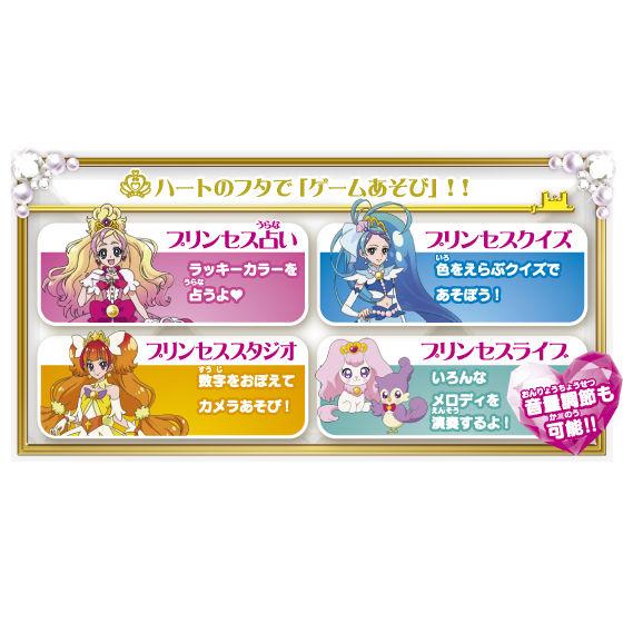 Go!プリンセスプリキュア プリンセスパフュームDX(オリジナルドレスアップキー付き)