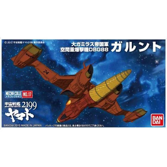 メカコレクション宇宙戦艦ヤマト2199 No.17 ガルント