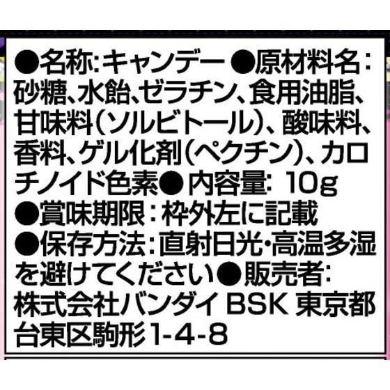 アイカツ!データカードダスグミ -Debut Scene5-(20個入)