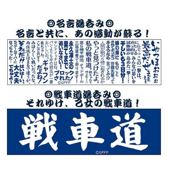 ガールズ&パンツァー茶器揃 【IV号戦車砲塔急須セット】