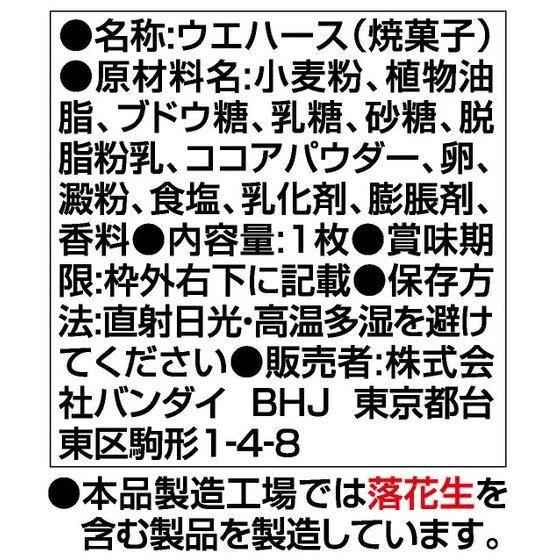 バトルスピリッツ烈火魂 ウエハース -剣技激突-(20個入)