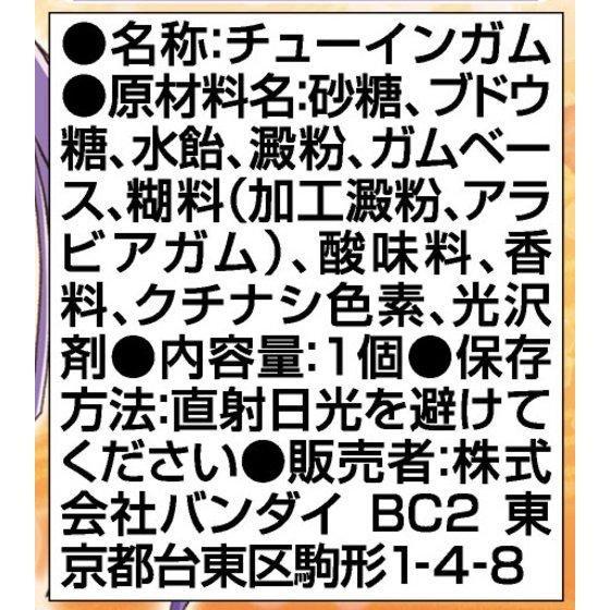 プリキュアリンクルストーン(10個入)