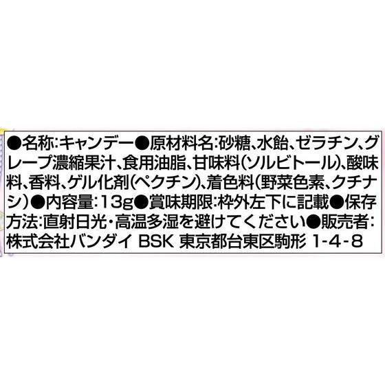 プリキュアグミ(10個入)