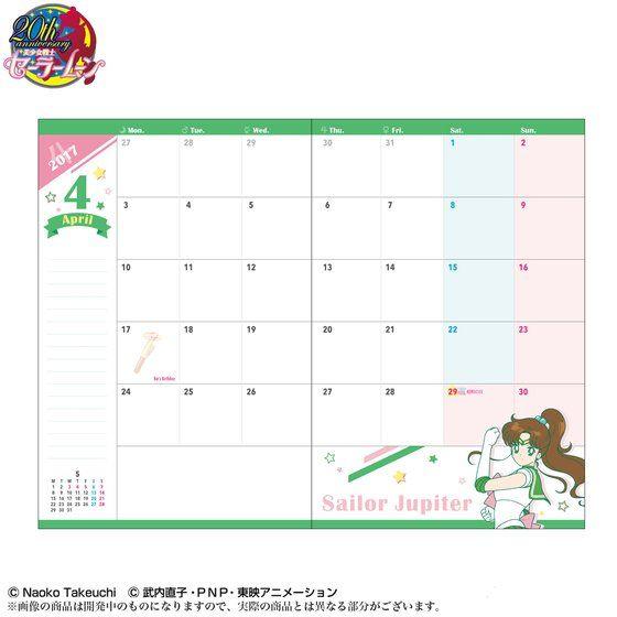 美少女戦士セーラームーン 2017年 メイクアップ手帳(セーラームーン柄)【PB限定】