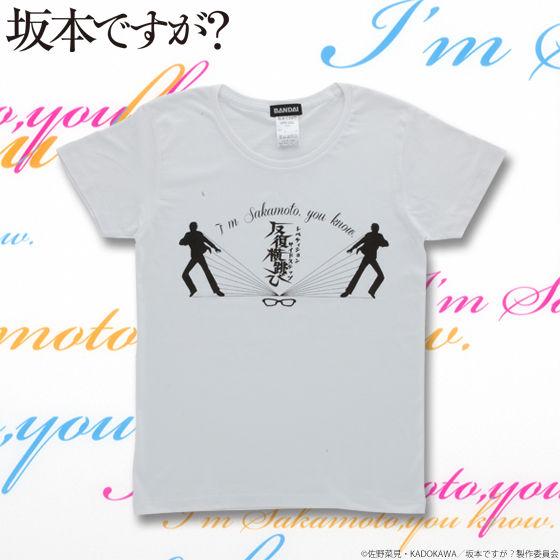 坂本ですが? I'm Sakamoto. 反復横跳び Tシャツ